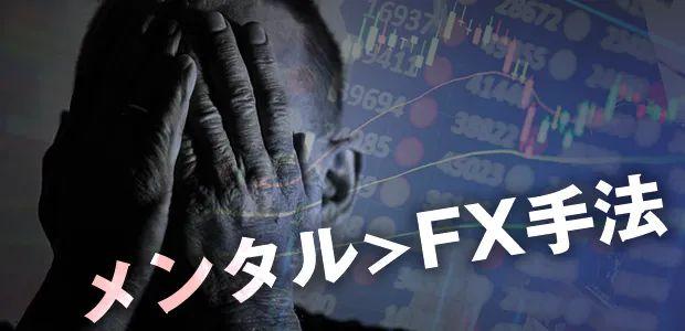 メンタル>FX手法
