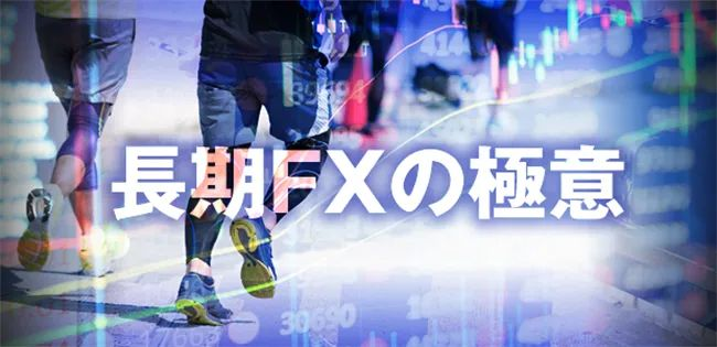 長期運用 FX 見出しバナー