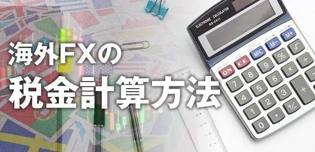 海外FXの税金計算方法
