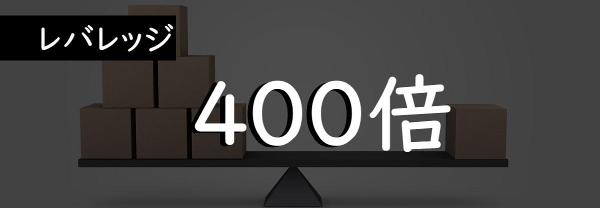 400倍のレバレッジを使いこなすコツ