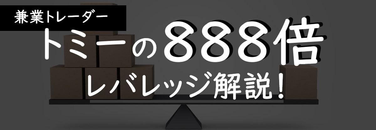 888倍レバレッジ解説