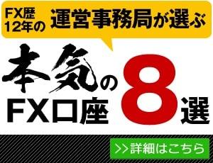 海外FX会社厳選8社。勝つためのおすすめ口座