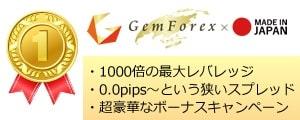 海外FXランキング1位GEMFOREX