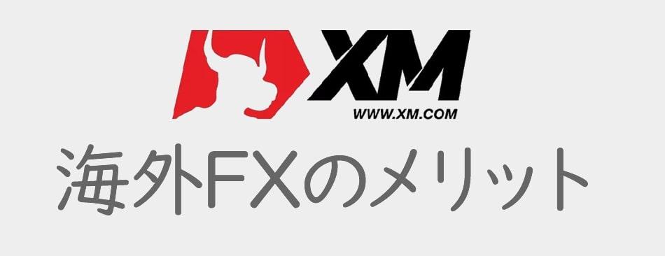 XMのメリットとデメリット
